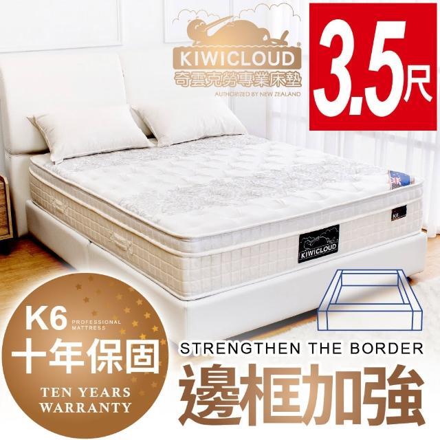 【KiwiCloud專業床墊】K6
