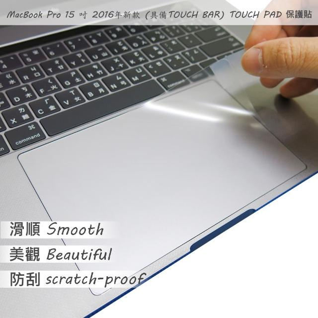 【Ezstick】APPLE MacBook Pro 15 2016 具備Touch Bar A1707 TOUCH PAD 觸控板 保護貼