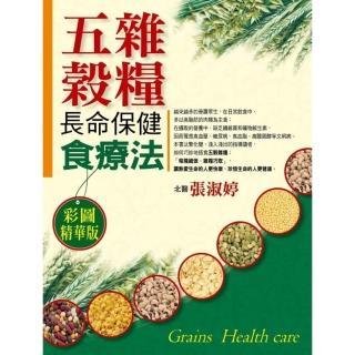 (彩圖精華版)五榖雜糧長命保健食療法