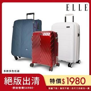 【ELLE】鏡花水月系列-24吋特級極輕防刮耐磨PP材質旅行箱/行李箱(多色任選 EL31210)