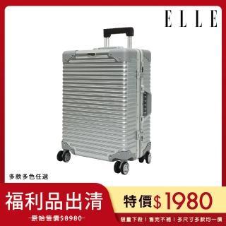 【ELLE】鏡花水月系列-28吋特級極輕防刮耐磨PP材質旅行箱/行李箱(多色任選 EL31210)