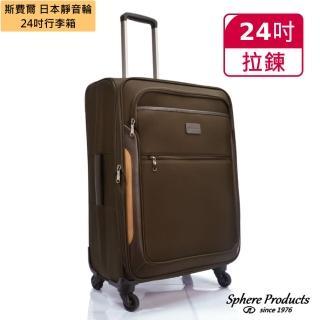 【Sphere 斯費爾】行李箱 24吋 DC1082B 咖啡色(使用日本靜音輪)