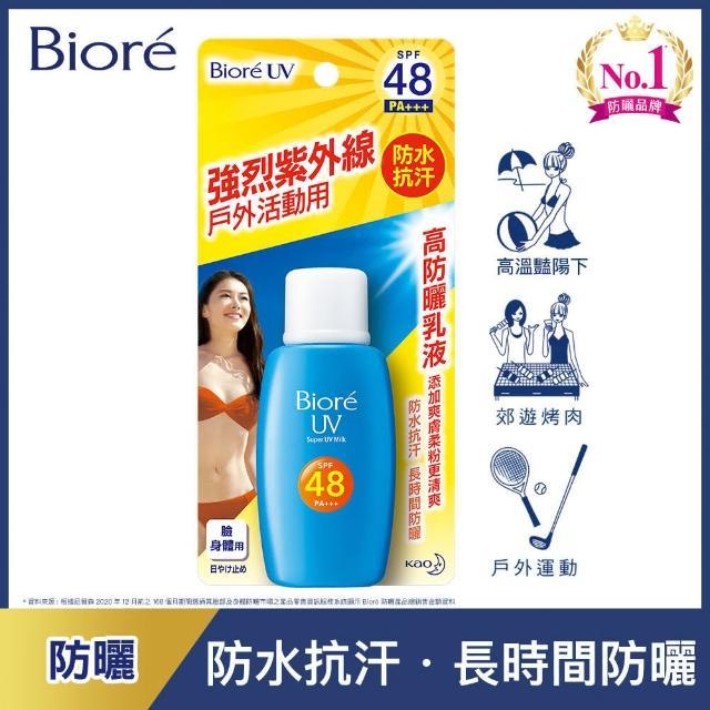 【Biore 蜜妮】高防曬乳液 SPF48(50mlX4入)
