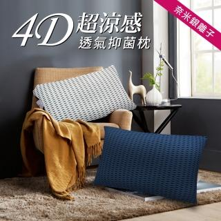 【三浦太郎】奈米銀離子。4D超涼感透氣抑菌枕/水洗枕(二色任選)
