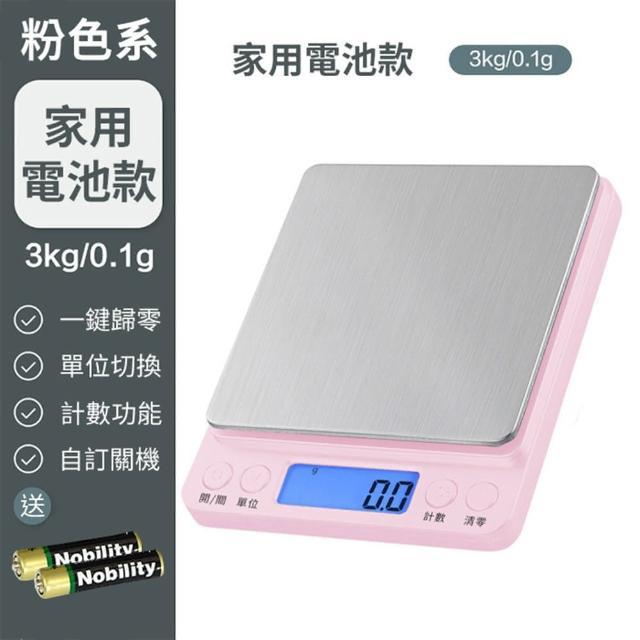 0.1g/3000g 精密金屬面板電子料理秤 附托盤(電子磅秤 珠寶秤 迷你秤 電子秤 中藥秤 廚房秤 3000g 3kg)