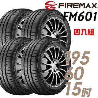 【FIREMAX】FM601 降噪耐磨輪胎_四入組_195/60/15(FM601)