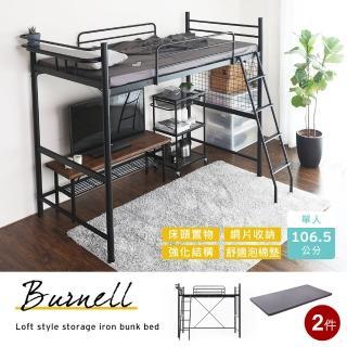 【H&D】博爾工業風單人鐵床二件組106.5CM/床架+泡棉墊/DIY(高架床 鐵床架 高腳床 DIY 薄墊)