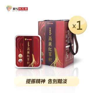 【華陀扶元堂】黑鑽櫻桃高麗紅蔘飲1盒(10包/盒)