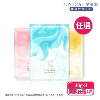 【UNICAT 變臉貓】黑頭髒汙掃地機 生物纖維代謝面膜(30G/片)