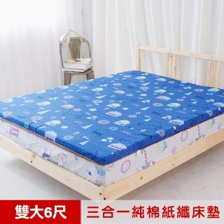 【米夢家居】夢想家園-MIT冬夏兩用純棉+紙纖三合一高支撐記憶床墊(雙人加大6尺-深夢藍)
