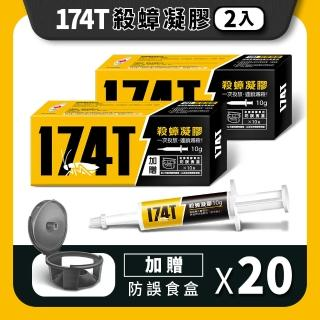 【174T】NEW職人專用 殺蟑凝膠餌劑蟑螂藥(10克x2支超值組-)