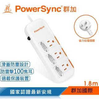 【PowerSync 群加】三開三插滑蓋防塵防雷擊延長線/1.8m(TPS333DN9018)