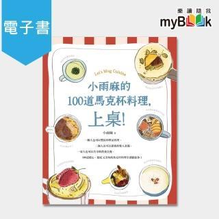 【myBook】小雨麻的100道馬克杯料理 上桌!(電子書)