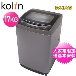 【Kolin 歌林】17公斤單槽變頻全自動洗衣機(BW-17V03)