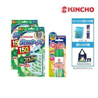 【日本金鳥KINCHO】最強驅蚊防蚊組(防蚊掛片150日/防蚊噴霧130日任選)