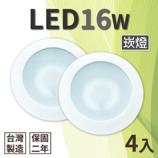 台灣製造 16W LED崁燈 開孔15cm標準款(4入)