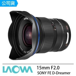 【LAOWA】老蛙 15mm F2.0 D-Dreamer 廣角鏡頭 SONY FE(15 F2 公司貨 SONY 全幅)