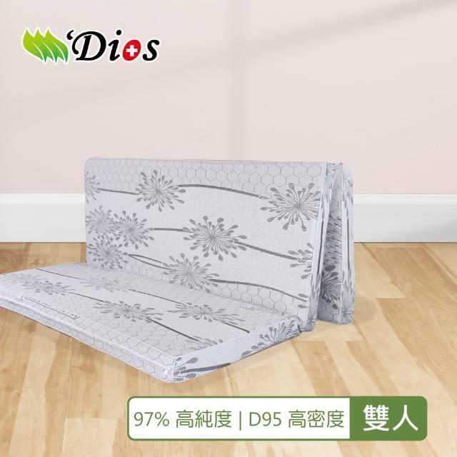 【迪奧斯】方便收納、快速增床(5尺雙人乳膠折疊床/高度7.5公分)/