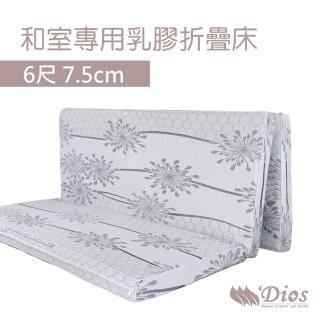 【迪奧斯】方便收納、快速增床(6尺雙人乳膠折疊床/高度7.5公分)