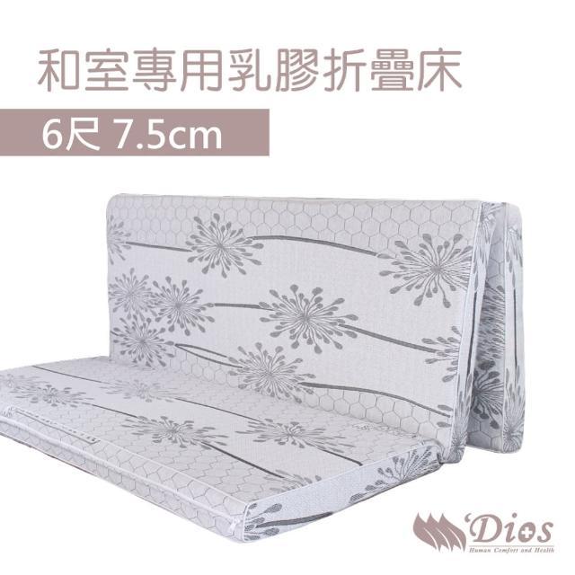 【迪奧斯】方便收納、快速增床(6尺雙人乳膠折疊床/高度7.5公分)/