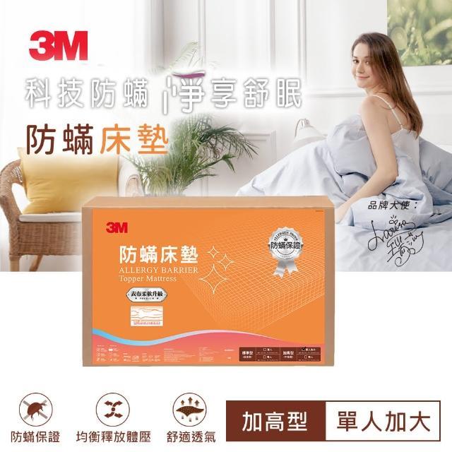 【3M】中密度防蹣記憶床墊-加高型6cm(單人3.5x6.2)/