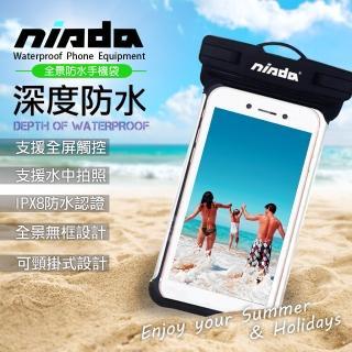 【NISDA】無邊框全景式 6吋以下手機防水袋 防水等級IPX8 For iPhone Xs Max/XR/i8 Plus/Xs/i7 Plus/華為P20