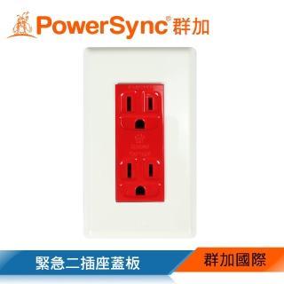 【PowerSync 群加】緊急二插座蓋板(ET-1518)