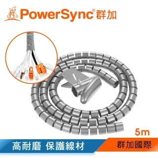 【PowerSync 群加】纏繞管保護套電線理線器25mm/5m(ACLWAGW525S)