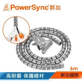 【PowerSync 群加】纏繞管保護套電線理線器25mm/6m(ACLWAGW625S)