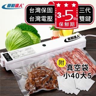【豪割達人】第三代黑鑽-雙鍵功能-封口真空保鮮包裝機(真空袋_大5+小40)