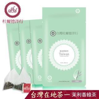 【杜爾德洋行】茉莉香綠茶三角立體茶包X4包組(共60茶包)