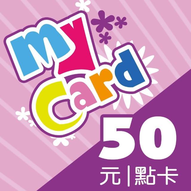 【MyCard】50點點數卡/