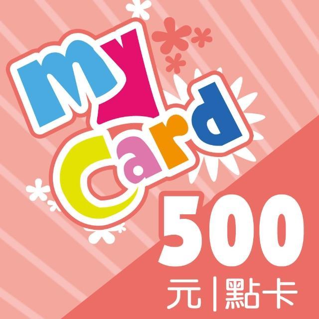 【MyCard】500點點數卡/