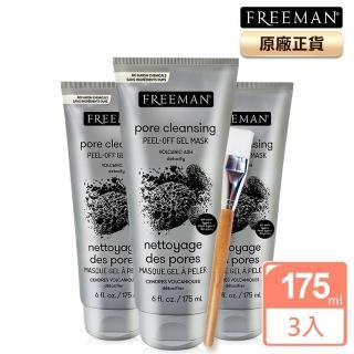 【Freeman】火山灰狠拔粉刺黑魔王3入組+原木白色面膜刷(175mlx3+12g)