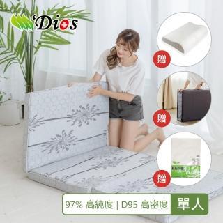 【迪奧斯】方便收納、快速增床(3尺單人 乳膠折疊床/高7.5公分)
