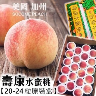 【WANG 蔬果】美國加州壽康水蜜桃(原箱20-24入/約4kg)