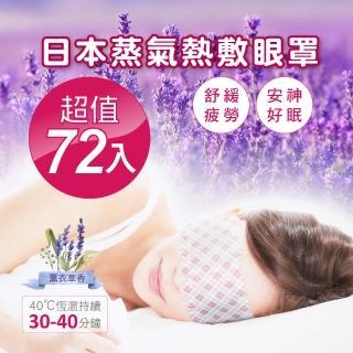 【日本第三代】薰衣草香熱敷SPA蒸氣眼罩72入(耳掛式)