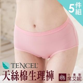 【SHIANEY 席艾妮】女性MIT 舒適 加大尺碼 天絲棉生理內褲 竹炭加大防水布 M/L/XL 台灣製(五件組)