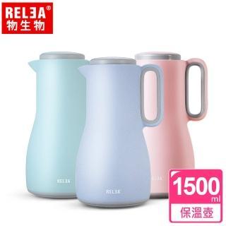 【香港RELEA 物生物】1500ml沐風負離子真空保溫壺(三色)