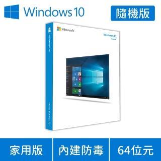 【Microsoft 微軟】Win Home 10 中文家用64位元隨機版(KW9-00147)