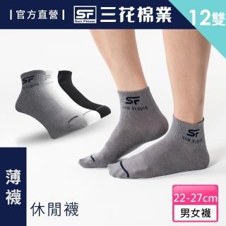 【SunFlower三花】1/2男女適用休閒襪.襪子(薄款_買6送6件組)