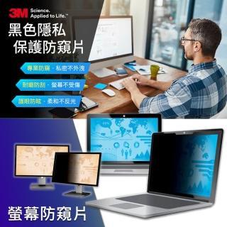 【3M】螢幕防窺片 14.1吋W(14.1吋W)