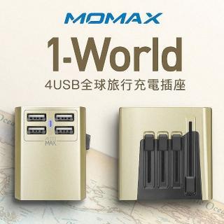 【Momax】1-World 4USB旅行充電插座-UA3(USB萬用充電器/全球旅行萬用轉接頭/多孔USB旅行擴充座)