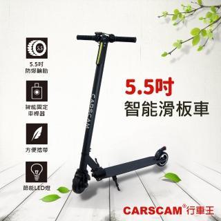 【CARSCAM】LED大燈鋁合金5.5吋智能折疊電動滑板車/