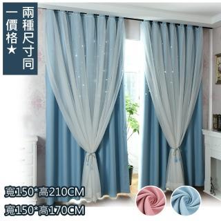 【巴芙洛】夢幻雙層鏤空星星遮光窗簾(買就送同色抱枕套/雙層蕾絲加遮光布窗簾)