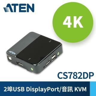 【ATEN】2 埠 USB DisplayPort KVM 多電腦切換器(CS782DP)