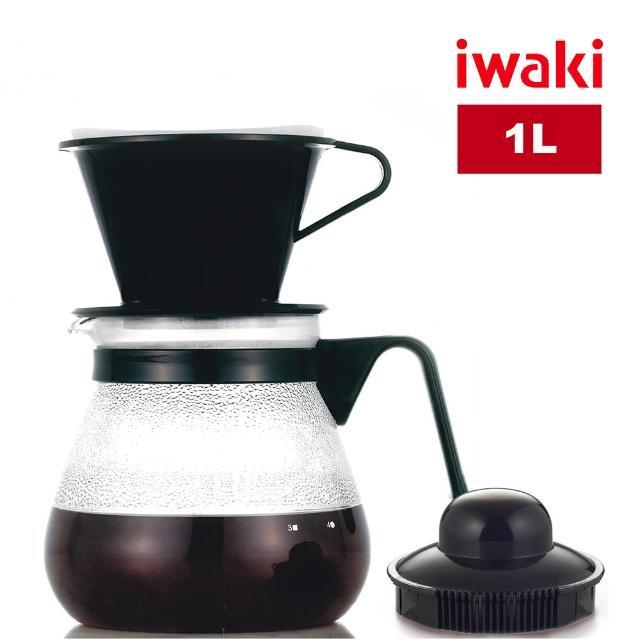 【iwaki】日本品牌多用途耐熱玻璃咖啡壺1L(附濾杯)/