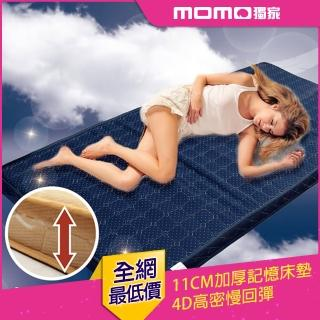 【Victoria】4D高密慢回彈11CM加厚記憶床墊-雙人(可折疊方便收藏)