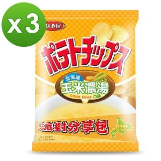 【湖池屋】洋芋片平切-北海道玉米濃湯口味150gX3包組(派對分享包)