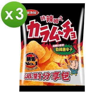 【湖池屋】卡辣姆久洋芋片-勁辣唐辛子口味153gX3包組(派對分享包)